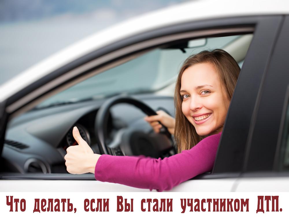 Выезд аварийного комиссара — круглосуточно.