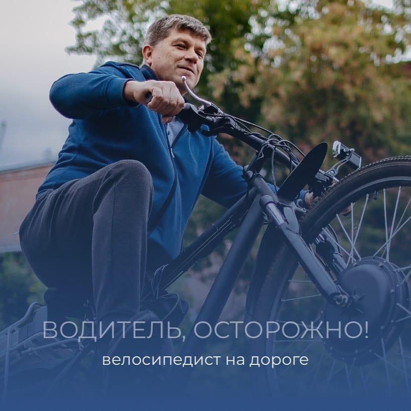 Водитель, осторожно! Велосипедист на дороге!