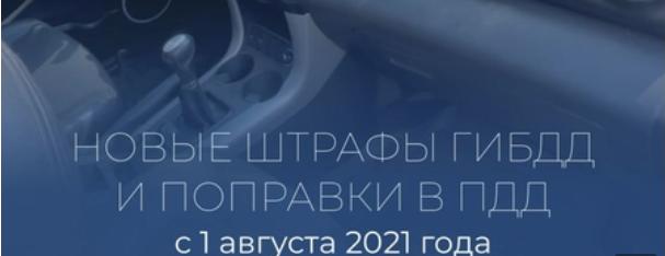 Новые штрафы ГИБДД и поправки в ПДД с 1 августа 2021 года